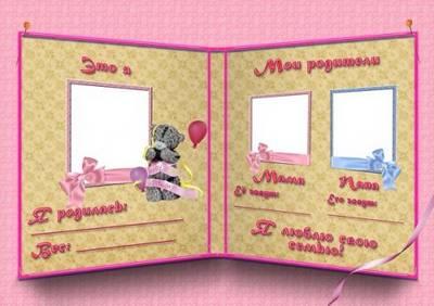 Free Baby frame vignette psd