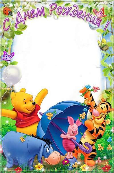 Bright children's frames for pictures with Winnie - Happy Birthday