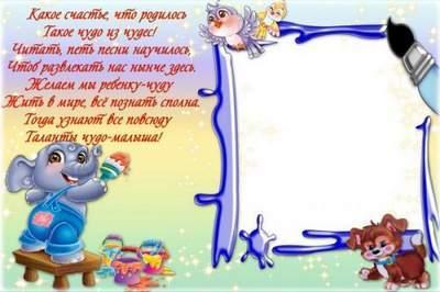 Kid's Happy Birthday Frame - Elephant-artist and Puppy