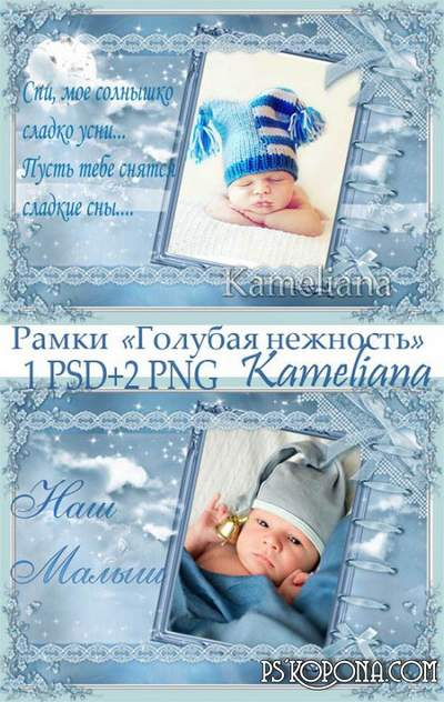 Frames for a newborn baby- Blue soft free download