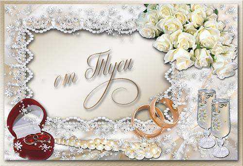 Wedding Frame for Photoshop - Love for you to let him enter the house