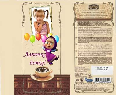 Wrapper for chocolate free download – Sweet daughter