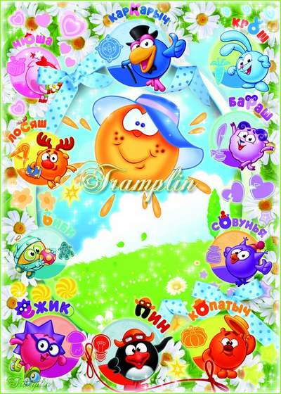 Children frame free download - Their names Smeshariki