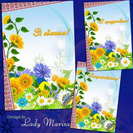 Congratulatory Postcard download - Sunflowers, camomiles, cornflowers