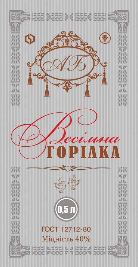 PSD - Wedding labels for vodka