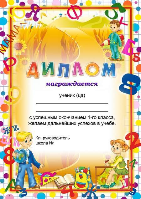 Diploma for Kindergarten - Let the sound poems and songs