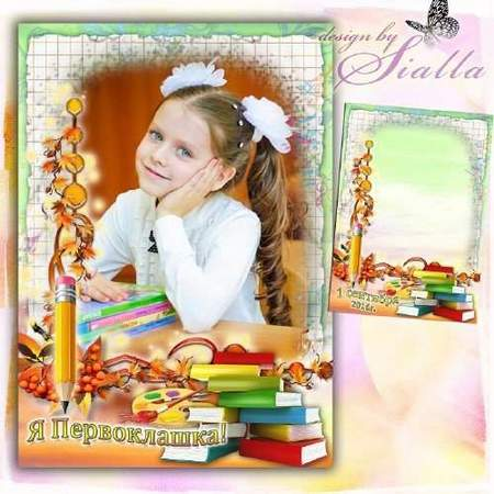 School frame for photoshop