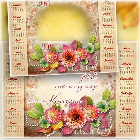 2017 Autumn Calendar frame psd for template for Photoshop download