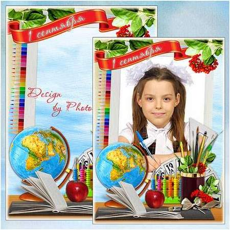 School photo frame psd download - 1 September