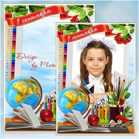 School photo frame psd