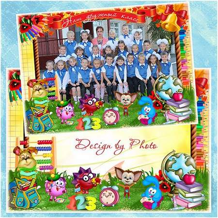 School photo frame download - free psd frame with cartoon characters