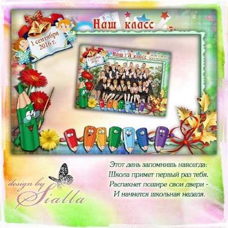 School group frame for photoshop – Our class is the best