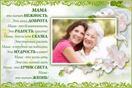 Free Card Frame psd for Photoshop download - Mom Gift (inscription in Russian, text you can edit)