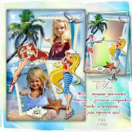 Children's picture frame - Winx Fairies are resting on the sea (free frame psd + free 2 frame png)