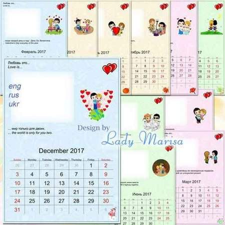 Loose-leaf calendar 2017 and 2018 download - Love is (free calendar psd)