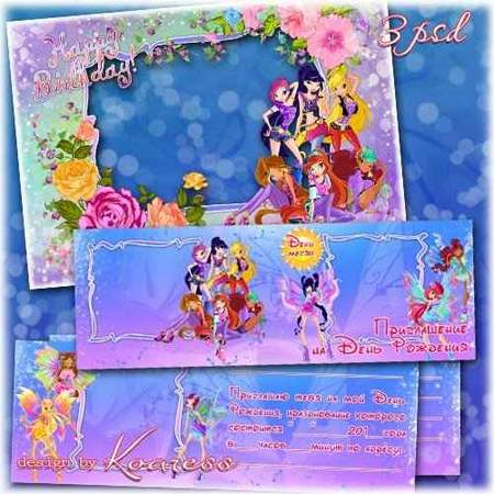 Free Set children birthday invitation psd and children birthday photo frame psd - free download