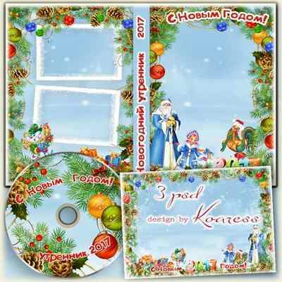 DVD source psd with photo frame psd  - Christmas holiday in kindergarten ( free 3 psd )