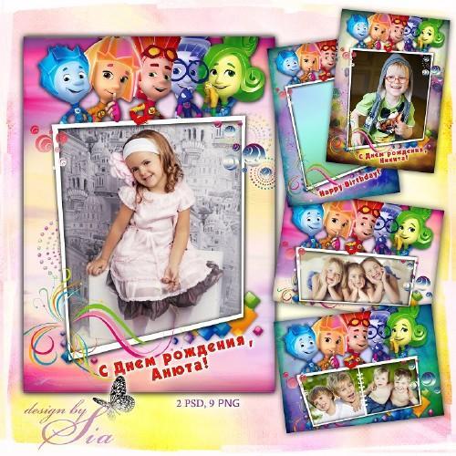 Children's Happy Birthday photo frame Fixiki