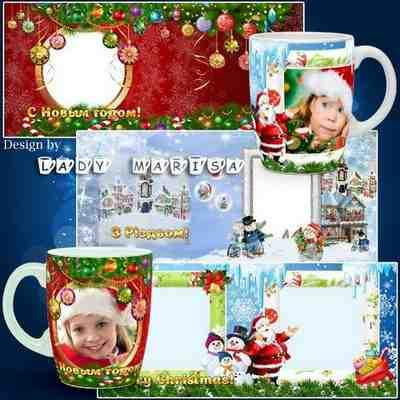 Mug photo frame Merry Christmas and Happy New Year ( free 3 frame psd, free download )
