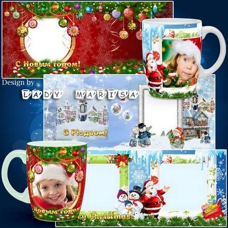Mug photo frame Merry Christmas and Happy New Year