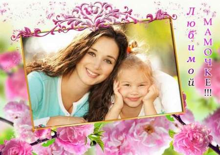 Photo frames - Mother's Day