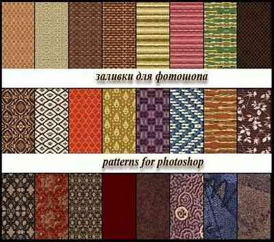 Patterns for Photoshop - Fabric furniture ( free Patterns, free download )