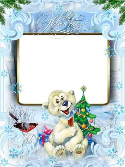 New Year photo frame psd download ( inscription in Russian, not edited )