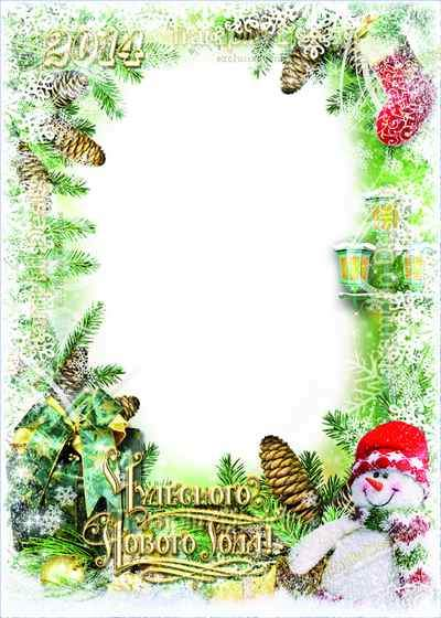 New Year frame psd - my Snowman, as if in the fairy tale  ( free photo frame psd, free download )