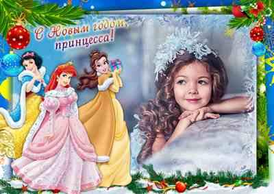 New Year Disney Princess kids photo frame ( free photo frame psd + free photo frame png) download