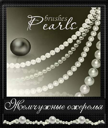 Brushes for Photoshop - Pearl necklace pearl