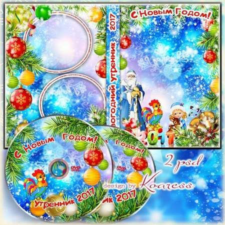 Free DVD source psd - DVD cover with frame for kindergarten - Our Merry Holiday