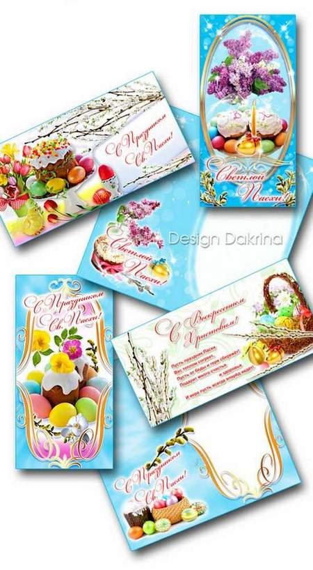 Greeting easter cards psd for photoshop download free 6 psd files files free download greeting easter cards psd m4hsunfo