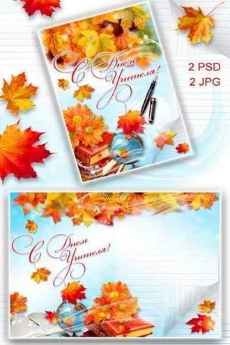 Teachers ' Day postcard psd download