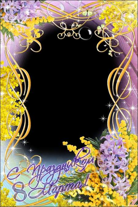 Greeting frame for women With the 8th of March ( free photo frame psd, free download )