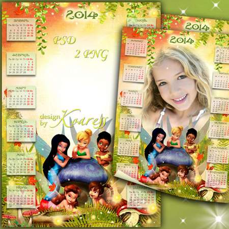 Children calendar with photoframe 2014 for Photoshop - My girlfriends lovely fairies