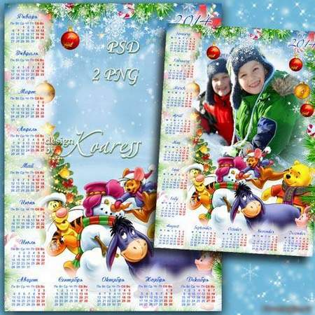 Children calendar-photoframe for 2014 - Merry company welcomes the New Year