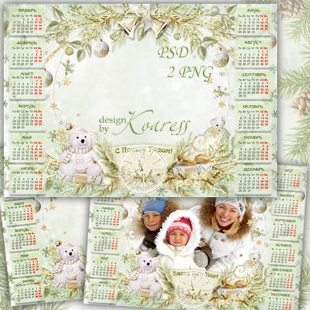 Children calendar-photoframe - Ponies