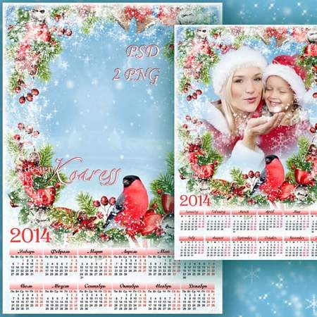 Winter calendar-photoframe for 2014 - The frosty, snowy day