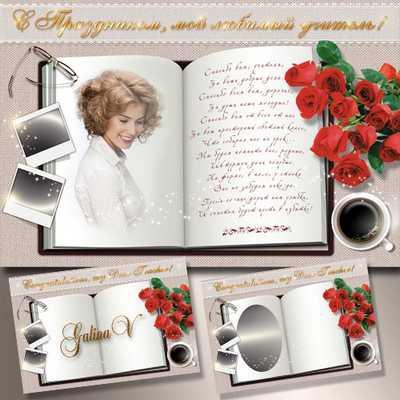 PSD - source Congratulations, my Dear Teacher! ( free psd file, free download )