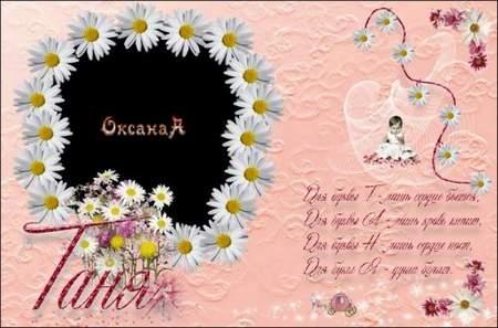 Рамочка png – открытка для фото Таня с ромашками!
