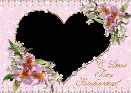 Romantic photo frame - Your eyes shine like emeralds