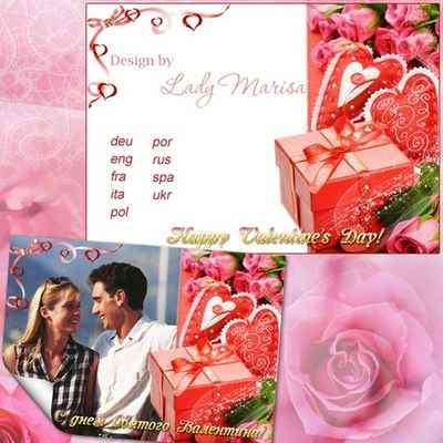 Valentine Photo Frame psd download ( free  Love photo frame psd, free download )
