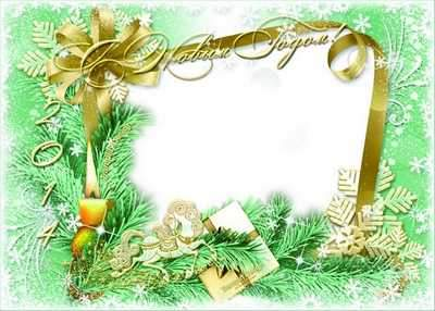 Frame - With Christmas – With all the heart I congratulate you on this holiday