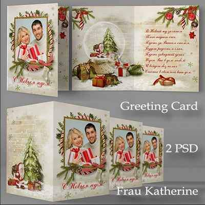 Bilateral greeting card psd with New year and Christmas ( free photocard psd, free download )