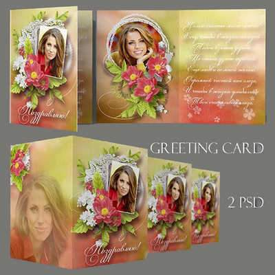 Bilateral greeting card psd with red flowers ( free greeting card psd, free download )