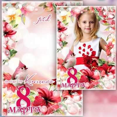 Women's frames for Photoshop - Spring flowers on 8 March ( free photo frame psd, free download )