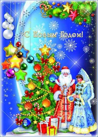 New Year card psd download - Grandfather frost and Snow Maiden our guests