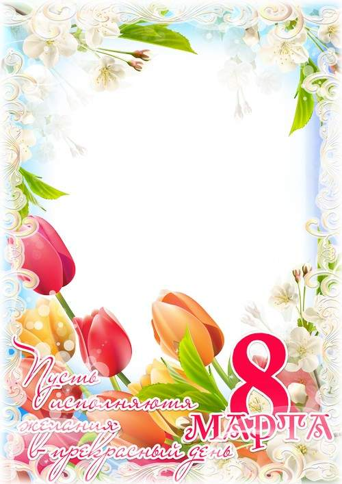 Frame womens - With love March 8. Marco PNG transparente, PSD ...