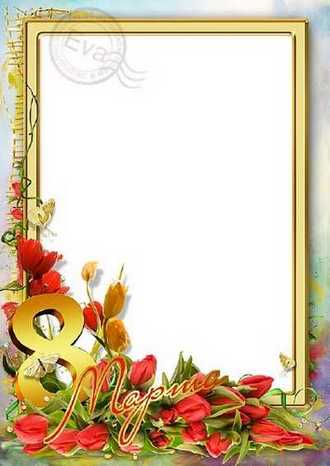 Photo frame template From March 8 (free photo frame psd + free 4 photo frames png, free download)