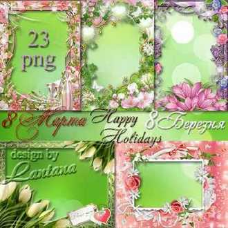 Greeting frames png with flowers on March 8 ( free 23 frames png + March 8 inscription psd )
